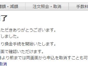 【楽ラップ】元本10万円回収と少しの利益で解約しました