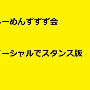 【第9回 ラーメンずずず会】上野でソーシャルディスタンス方式を採用しました