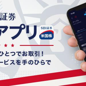 【SBI証券米国株アプリ】待望のリリースが発表されました