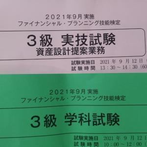 FP3級(3級ファイナンシャル・プランニング技能検定)試験をほぼ勉強なし状態で受けてみた結果。