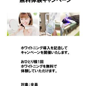 ★2020年6月22日から ホワイトニング無料体験キャンペーン★ 美容矯正専門店 Wemias