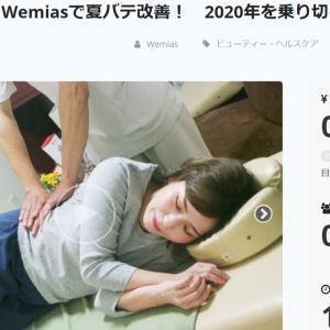 ★Wemiasで夏バテ改善! 2020年を乗り切る! in 名古屋★ 美容矯正専門店Wemias