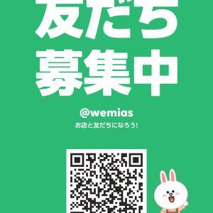 ★Wemias LINE公式 お友だち募集中★ 美容整体 美容矯正専門店 Wemias
