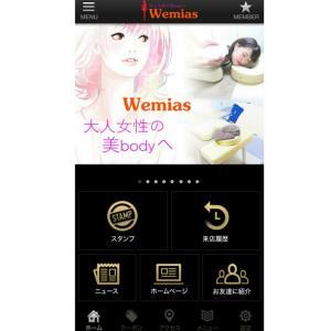 ★サロン専用アプリの終了のお知らせ★ 美容整体 ホワイトニング ドームサウナ Wemias