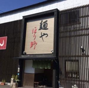 麺や ほり野(めんや ほりの)那珂川市にある私が福岡で一番好きなうどん屋さん
