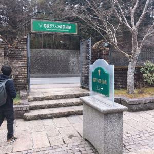 家族4人で箱根にドライブ♬