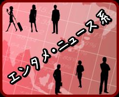 嵐、結婚!櫻井翔さんと相葉雅紀さんが異例の同時発表