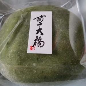 和菓子で平和な時間を楽しんでますー草大福