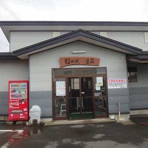秋田県北湯めぐり編 ~軽井沢温泉~