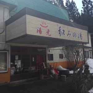 秋田県北湯めぐり編 ~湯の沢温泉 和みの湯~