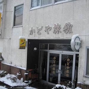 本州最北の極湯!下風呂温泉シリーズ~かどや旅館編~