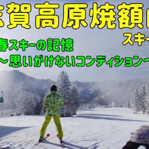 春スキーの記憶「志賀高原焼額山スキー場」~思いがけないコンディション~