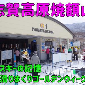 春スキーの記憶「志賀高原焼額山スキー場その②」~滑りまくりGW~