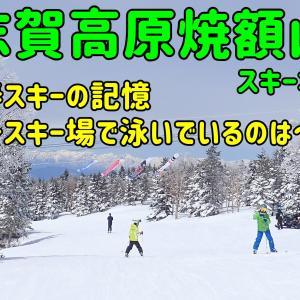 春スキーの記憶「志賀高原焼額山スキー場その③」~スキー場で泳いでいるのは~