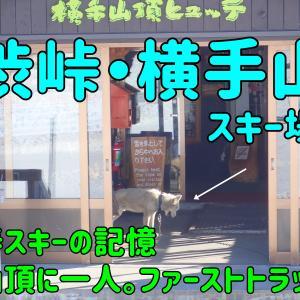 春スキーの記憶「渋峠横手山スキー場②」~山頂に一人。ファーストトラック~