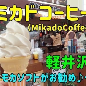 ミカドコーヒー~モカソフト(軽井沢MikadoCoffee)がお勧め♪~