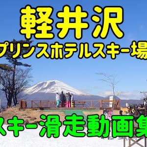 『軽井沢プリンスホテルスキー場』オープンまで2週間!!滑走動画集