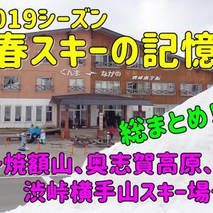 2019シーズン春スキーの記憶。総まとめ!!~焼額山、奥志賀高原、渋峠横手山~