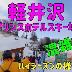 軽井沢プリンスホテルスキー場。連休の混雑などトップシーズンの様子をお伝え☆彡