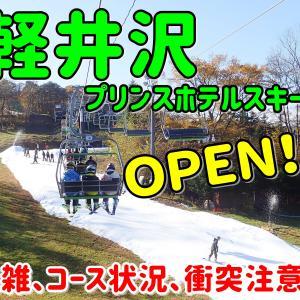 軽井沢スキー場。オープン初日の様子③~混雑、コース状況、衝突注意~