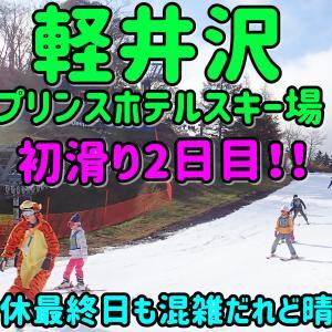 軽井沢スキー場で初滑り!~連休最終日も混雑だけど晴天☀が救い~