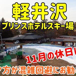 軽井沢プリンスホテルスキー場。11月休日は夕方が混雑回避にお勧め。