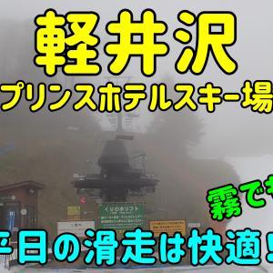 軽井沢プリンスホテルスキー場。平日の滑走は快適だけど霧中模索!?