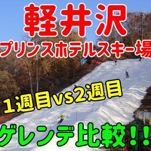 軽井沢スキー場。1週目2週目ゲレンデ比較!!少し広くなりました??