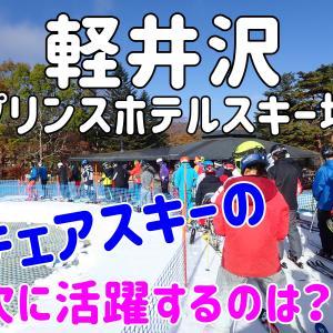 チェアスキーも!次に活躍を期待するのは‥~秋の軽井沢プリンスホテルスキー場~