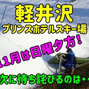 軽井沢プリンススキー場。11月は日曜夕方。次に待ち詫びるのは。