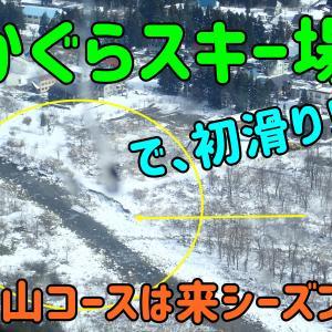 かぐらスキー場。下山コースは来シーズンまでお預け。