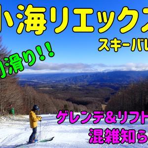小海リエックス・スキーバレー。混雑知らずのゲレンデは初滑りに最適!!