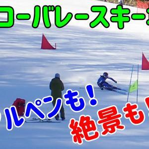 エコーバレースキー場。アルペンレーサーも、絶景も、スキーって良いなぁ♪