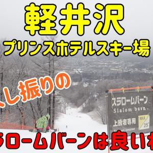 軽井沢プリンスホテルスキー場。久し振りのスラロームバーンは良いね!!