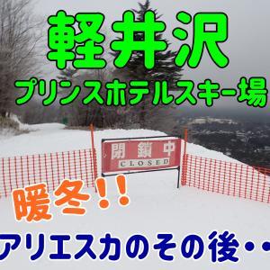 軽井沢プリンスホテルスキー場。やっぱり暖冬なのか!!アリエスカのその後・・・。