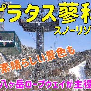 ピラタス蓼科スノーリゾート。北八ヶ岳ロープウェイが主役のスキー場!!