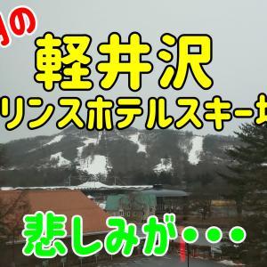 今朝の『軽井沢プリンスホテルスキー場』。悲しみの・・・