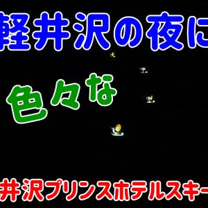 軽井沢の夜明けに色んな光。~軽井沢プリンスホテルスキー場~