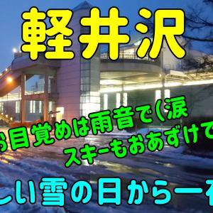 軽井沢。楽しい雪の日から一夜。~お目覚めは雨音で(涙。スキーもおあずけで~