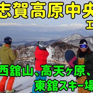 志賀高原中央エリアの旅。~西舘、高天ヶ原、東舘スキー場~。玉子は緑。