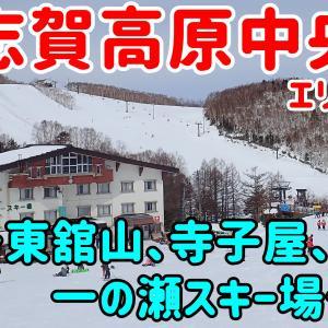 志賀高原中央エリアの旅~東舘山、寺子屋、一の瀬スキー場~。金の玉子も