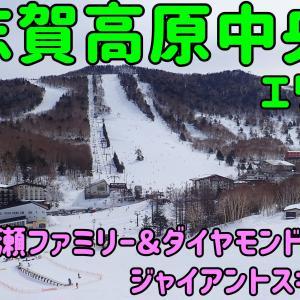 志賀高原中央エリアの旅~一の瀬ファミリー&ダイヤモンド、ジャイアントスキー場~