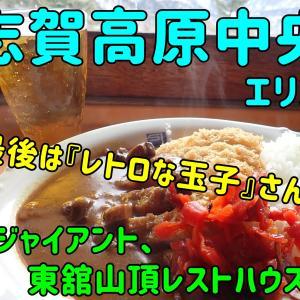 志賀高原中央エリアの旅。~ジャイアント、東舘山頂レストハウス~最後はレトロな玉子さん