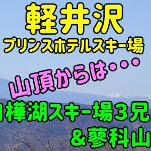 軽井沢プリンススキー場の絶景。山頂から白樺湖スキー場3兄弟と蓼科山。