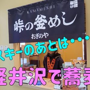 軽井沢プリンスホテルスキー場。スキーのあとは「駅そば」と、、、。