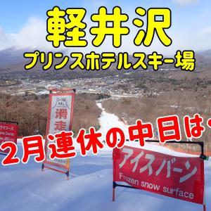 軽井沢プリンススキー場。2月連休中日の滑走は〇〇〇〇ー〇に注意!?