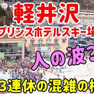 軽井沢プリンスホテルスキー場、2月3連休の混雑の様子。人の波!?