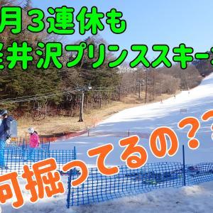 軽井沢で温泉掘ってますね。~2月3連休も軽井沢プリンススキー場~