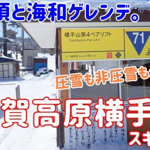 志賀高原横手山スキー場。山頂と海和ゲレンデ。圧雪も非圧雪も最高!!
