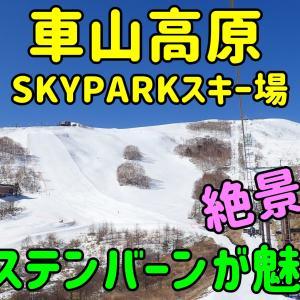 車山高原SKYPARKスキー場。絶景とピステンバーンが魅力のゲレンデ。